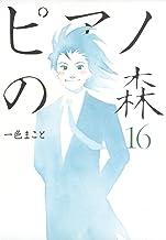 表紙: ピアノの森(16) (モーニングコミックス) | 一色まこと