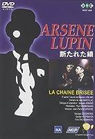 怪盗紳士アルセーヌ・ルパン 断たれた鎖 [DVD]