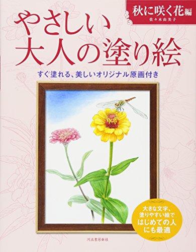 Yasashii otona no nurie : nuriyasui e de hajimete no hito nimo saiteki aki ni saku hanahen