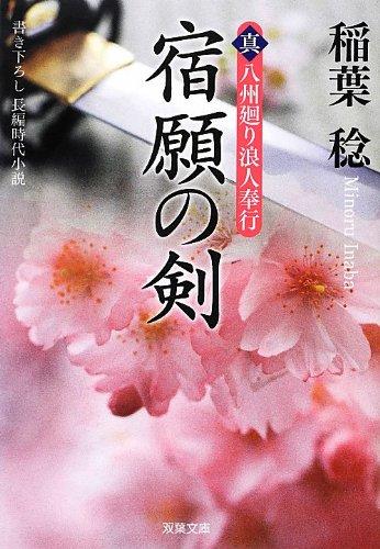 宿願の剣-真・八州廻り浪人奉行(5) (双葉文庫)