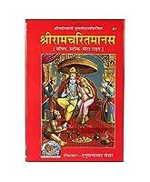 Geeta Press Published Shree Ramcharit Manas (Goswami Tulsi Das Rachit) Tikakar Hanuman Prasad Poddar
