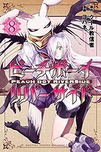 ピーチボーイリバーサイド(8) (月刊少年マガジンコミックス)