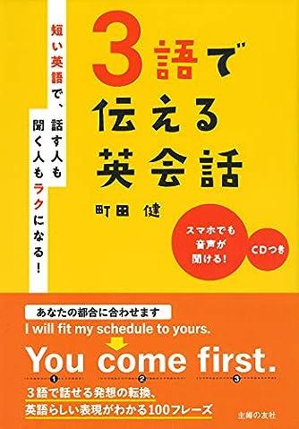 CDつき 3語で伝える英会話