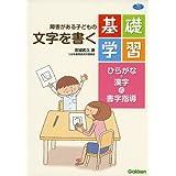 障害がある子どもの文字を書く基礎学習―ひらがな・漢字の書字指導 (ヒューマンケアブックス)