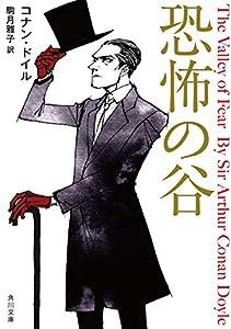 新訳版 シャーロック・ホームズ 8巻 表紙画像