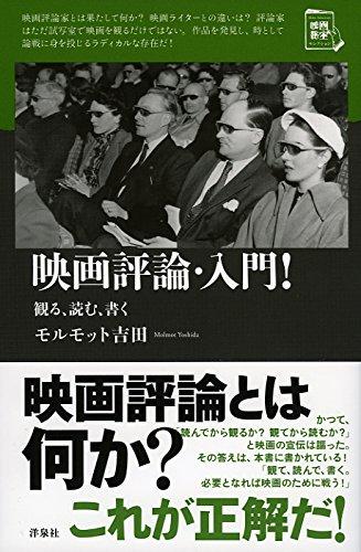 映画評論・入門! (映画秘宝セレクション)