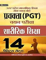 UTTAR PRADESH MADHYAMIK SHIKSHA SEVA CHAYAN BOARD PRAVAKTA (PGT) CHAYAN PARIKSHA, SHARIRIK SHIKSHA 14 PRACTICE SETS