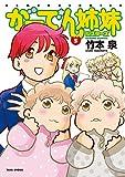 がーでん姉妹(5)【電子限定特典付き】 (バンブーコミックス 4コマセレクション)
