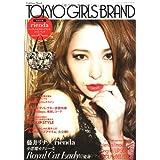 TOKYO GIRLS BRAND―藤井リナ×リエンダ小悪魔セクシーなロイヤルキャット (Gakken Mook)