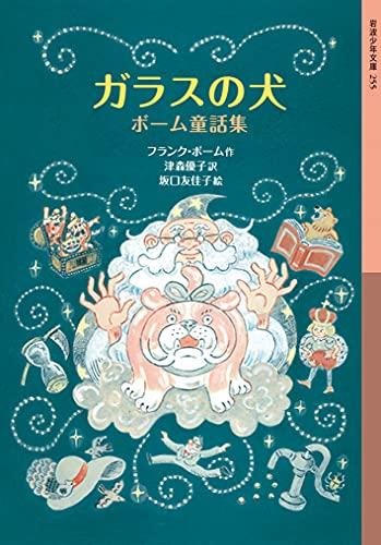 ガラスの犬 ボーム童話集 (岩波少年文庫 255)