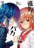 飛野さんのバカ : 2 (アクションコミックス)