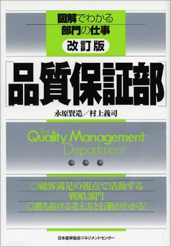 (図解でわかる部門の仕事) 改訂版 品質保証部
