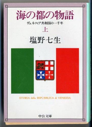 海の都の物語―ヴェネツィア共和国の一千年〈上〉 (中公文庫)