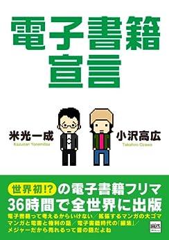 [米光一成, 小沢高広]の電子書籍宣言