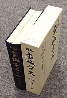 愛知県+三河「新編安城市史 資料編 古代・中世」本編と別編から成り、本編では伝承・奈良時代以前から戦国織豊時代までを収録、土器・木簡
