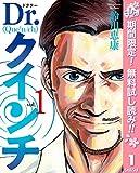 Dr.クインチ【期間限定無料】 1 (ヤングジャンプコミックスDIGITAL)
