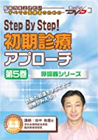 Step By Step! 初期診療アプローチ(5)~呼吸器/ケアネットDVD