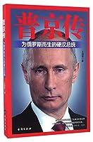 Biography of Putin (Chinese Edition)
