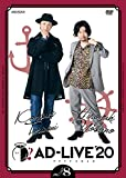 「AD-LIVE 2020」第8巻 (鳥海浩輔×吉野裕行)(通常版) [DVD]
