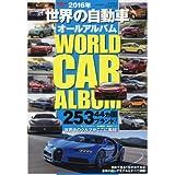 世界の自動車オールアルバム 2016年 (SAN-EI MOOK)