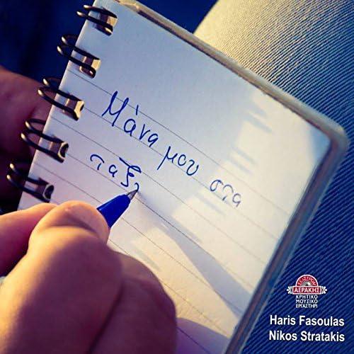 Haris Fasoulas feat. Nikos Stratakis