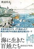 海に生きた百姓たち 海村の江戸時代