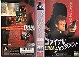 ファイナル・ジャッジメント [VHS] image