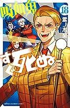 吸血鬼すぐ死ぬ コミック 1-18巻セット