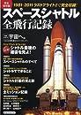 スペースシャトル全飛行記録―1981ー2011ラストフライトまで完全収録!