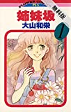 姉妹坂(1)【期間限定 無料お試し版】 (フラワーコミックス)