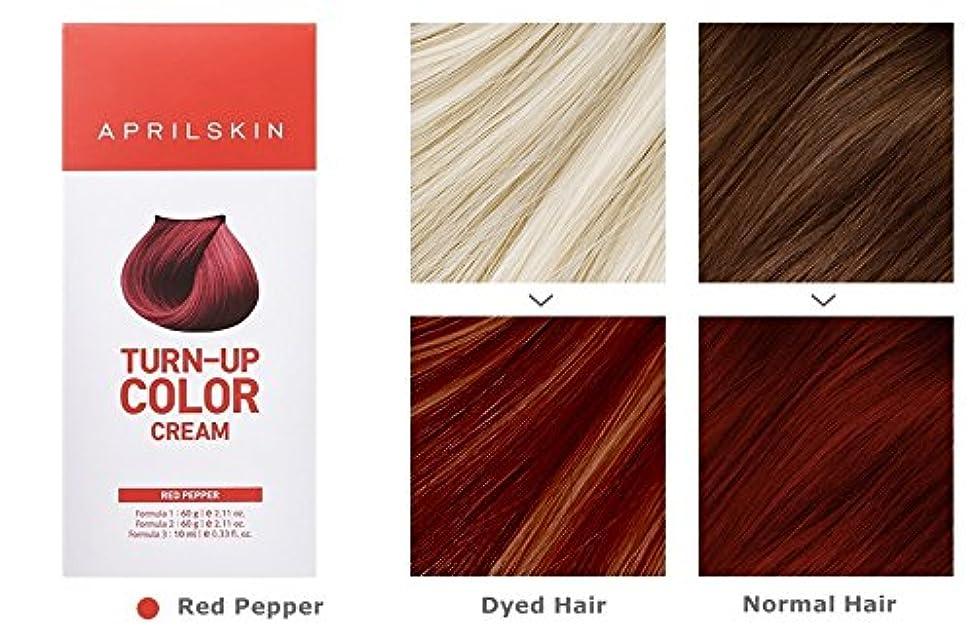 メタリック本当に大破April Skin Turn Up Color Cream Long lasting Texture Type Hair Dye エイプリルスキン ターンアップカラークリーム長持ちテクスチャタイプヘアダイ (紅)