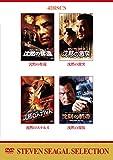 スティーヴン・セガール 沈黙 DVDバリューパック[DVD]