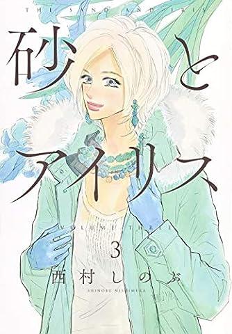 砂とアイリス 3 (愛蔵版コミックス)
