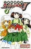 行徳魚屋浪漫 スーパーバイトJ (2) (少年チャンピオン・コミックス)