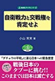 自衛戦力と交戦権を肯定せよ (自由社ブックレット12)