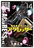 機動戦士ガンダム・アグレッサー コミック 1-14巻セット