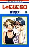 しゃにむにGO 12 (花とゆめコミックス)