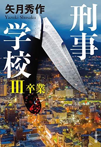刑事学校III 卒業 (文春文庫)