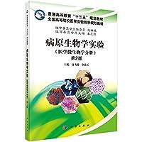 病原生物学实验(医学微生物学分册)(第2版)