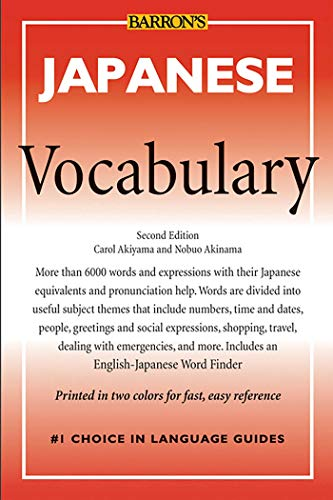 Japanese Vocabulary (Barron's Vocabulary Series)
