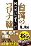 国会議員に読ませたい台湾のコロナ戦
