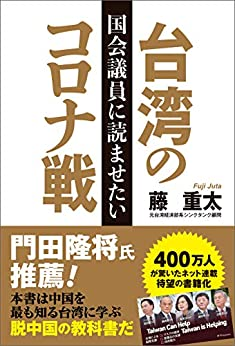 [藤重太]の国会議員に読ませたい台湾のコロナ戦
