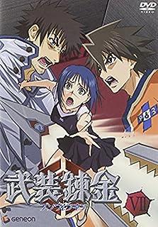 武装錬金7 [DVD]