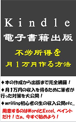 kindledensishosekishuppann huroushotokuwotukiitimanentukuruhouhou sararyimanniosusumenohukugyou (Japanese Edition)