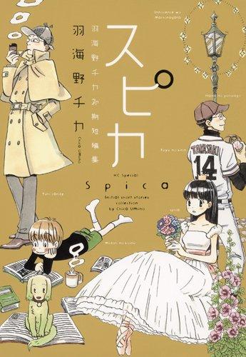 スピカ 〜羽海野チカ初期短編集〜 (花とゆめCOMICSスペシャル)