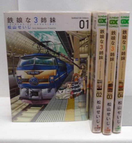 鉄娘な3姉妹 コミック 1-4巻セット (サンデーGXコミックス)