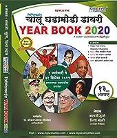 Simplified Chalu Ghadamodi Dairy Year Book 2020