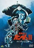 機動戦士ガンダム III めぐりあい宇宙編 [DVD]