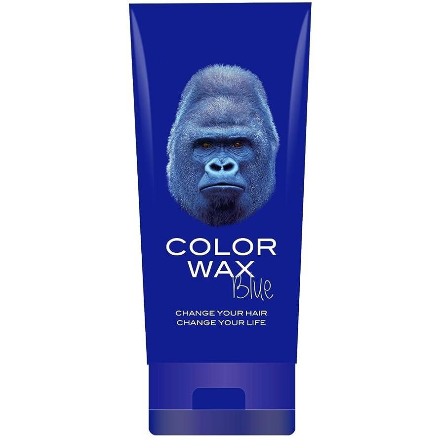 徐々に釈義顎Pure Smile(ピュアスマイル) ヘアカラーワックス『MOTE WAX/モテワックス』(BLUE/ブルー)《無香料》《エタノールフリー》