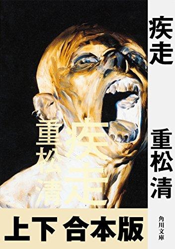 疾走【上下 合本版】 (角川文庫)